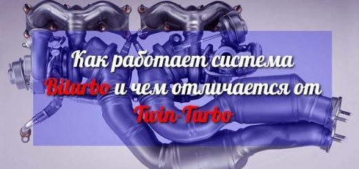 Как работает система Biturbo и чем она отличается от Twin-Turbo